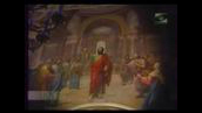 Обращение Апостола Павла. Закон Божий, ч. 118