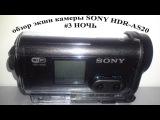 обзор экшн камеры SONY HDR AS20 #3 НОЧЬ