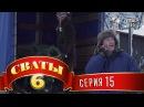 Сваты 6 6-й сезон, 15-я серия