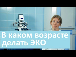 В каком возрасте можно делать ЭКО. Лечебный центр о возрасте в котором можно делть ЭКО.
