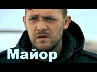 Боевики русские, МАЙОР, популярные фильмы, посмотреть фильм онлайн,Россия 2014