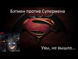 Бэтмен против Супермена: Мнение о фильме