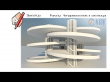 Уроки SketchUp - создание круглой рампы для парковки (ч.3)