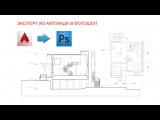 Уроки SketchUp - Экспорт чертежей из Автокада в Фотошоп