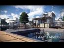 Lumion 3D SketchUp - Тихая гавань