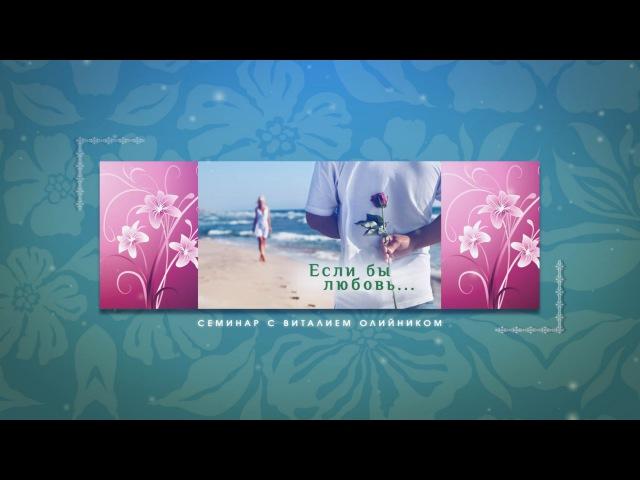 04. Суженый, суженая: как узнать свою половинку? (вторая часть)