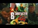 В АВГУСТЕ 44 - ЗАХВАТЫВАЮЩИЙ Военный детектив! Фильм о ВОВ, разведчики