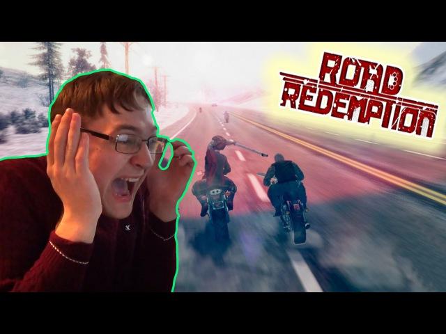 ДОРОЖНЫЕ ВОЙНЫ | Road Redemtion