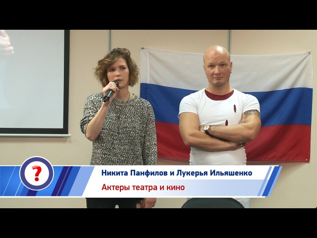 Лукерья Ильшенко и Никита Панфилов 100 вопросов Университет СИНЕРГИЯ