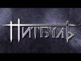 Петр Елфимов и группа Питбуль - Маю надзею 2006 (белорусский  язык) #елфимов