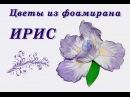 Цветы из фоамирана ИРИС из фома своими руками
