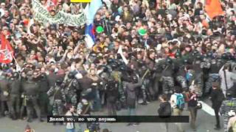 Митинг на Болотной Прорыв кольца оцепления - 6 Мая 2012
