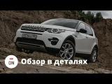 Фишки Дискавери Спорт! - подробный обзор Land Rover Discovery Sport 2015 (ч.2)