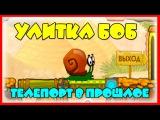 Мультик ИГРА для детей УЛИТКА БОБ 3 Серия. Улитка БОБ в Египте. Развивающее для малышей