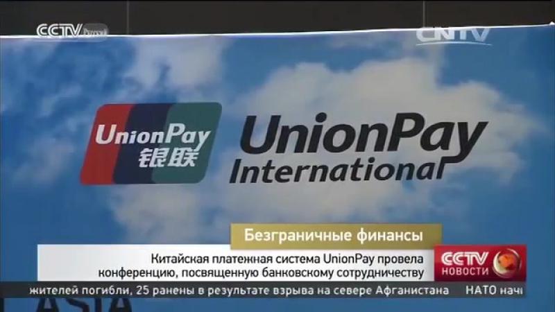Китайская платежная система UnionPay провела конференцию, посвященную банковскому сотрудничеству