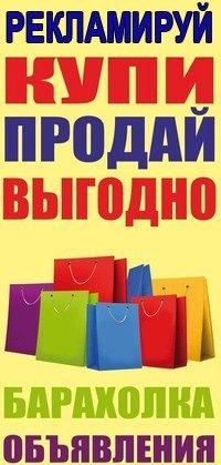 Объявления в барнауле куплю как дать объявление о вакансии на англ языке
