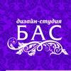 design studio 'BAS'/ дизайн студия 'БАС'