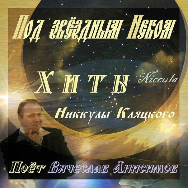 Альбом: Под звёздным Небом Вячеслав Анисимов поёт хиты Никкулы Кляцкого
