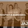 """Jazz в """"Петровском"""" - 12 февраля"""