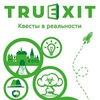 Квесты TruExit