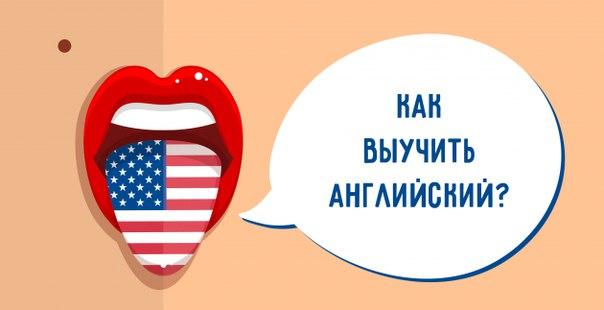 Как в домашних условиях изучить язык
