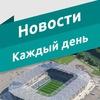 Стадионы мира / Стадион Спартак / Стадион Зенит