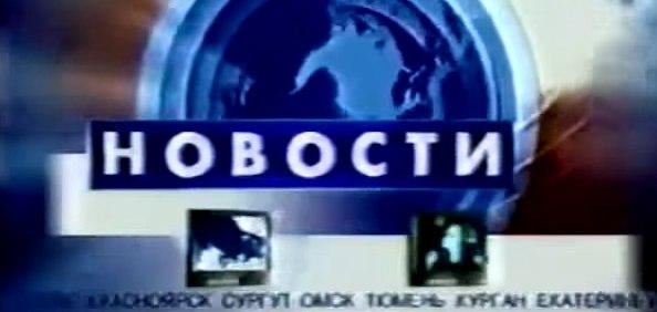 Новости (REN-TV, 27.10.1998) Александр Яковлев, лидер РПСД; Ясир ...