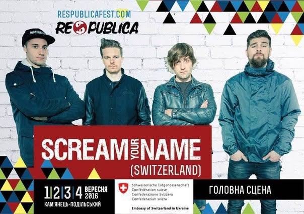 Швейцарці Scream Your Name - на фестивалі Республіка 2016
