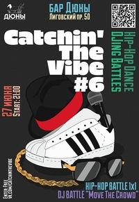 CATCHIN' THE VIBE #6 * 27 ИЮНЯ