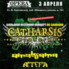 3.04 - CATHARSIS концерт по заявкам - OPERA