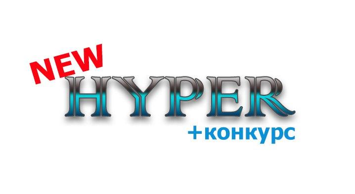Новая группа + Гиппер конкурс!