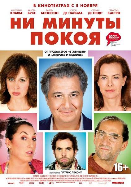 Ни минуты покоя (2015)