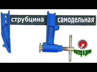 Как сделать бюджетную  F-образную струбцину для сварки/For welding clamp F-shaped,,Мастер в доме,,