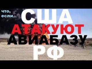 США-СИРИЯ-РОССИЯ: АВИАУДАР