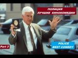 ПОЛИЦИЯ. ЛУЧШИЕ  КИНОКОМЕДИИ №3 / POLICE. BEST COMEDY №3 / Что посмотреть