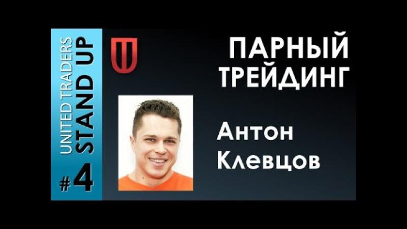 Антон Клевцов «Парный трейдинг»