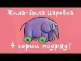 Мультфильмы - Жила-была Царевна - Сборник серии 1-4