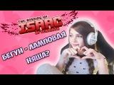 The Binding of Isaac: Afterbirth - #43 - БЕГУН = КАРИНА ?!