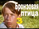 Детские фильмы, БРОНЗОВАЯ ПТИЦА, Беларусьфильм, 3 серия из 3-х, СССР 1974, фильмы приключения