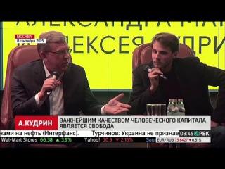 Алексей Кудрин и Александр Мамут: От нефтяной иглы к человеческому капиталу