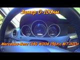 Замер 0-100 Mercedes-Benz C180 W204 156л.с МТ 2011г