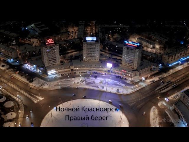 Ночной Красноярск с высоты Правый берег Январь 2016