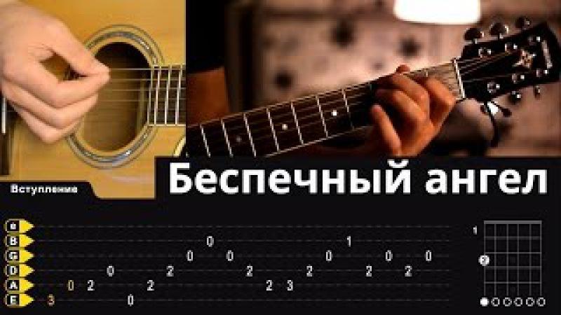 Как играть Ария Беспечный ангел на гитаре Разбор Табы Соло Видеоурок