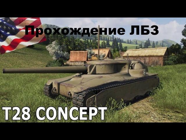 Т 28 Concept ЛБЗ ЛТ 6 Поддержка боем АМХ 13 90 Прохождение Govorun4eg