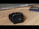 Smartwatch Скидка 25% Доставка по РФ + Подарок!!!