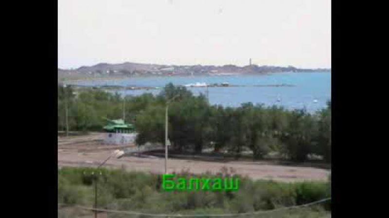 Песня про города Казахстана