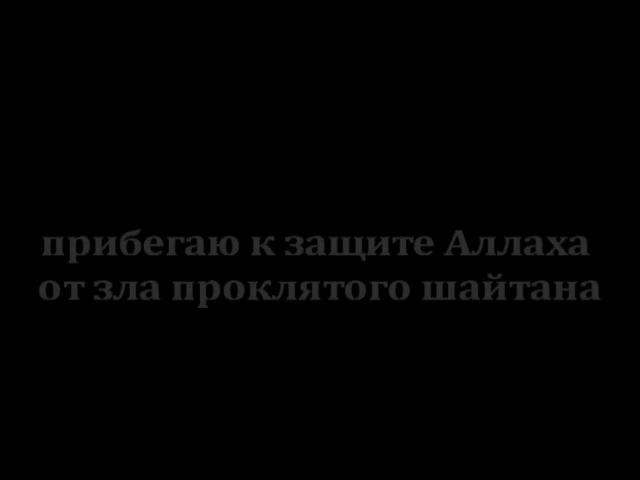 сура КОРОВА аль бакара