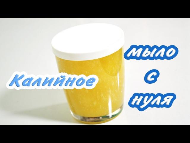 Калийное мыло с нуля - Kamila Secrets Выпуск 24
