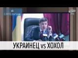 Как украинцы становятся хохлами | Монолог Зеленского из фильма