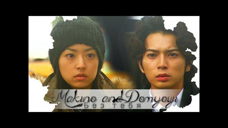 Makino ✖ Domyouji || Без тебя [Hana Yori Dango]